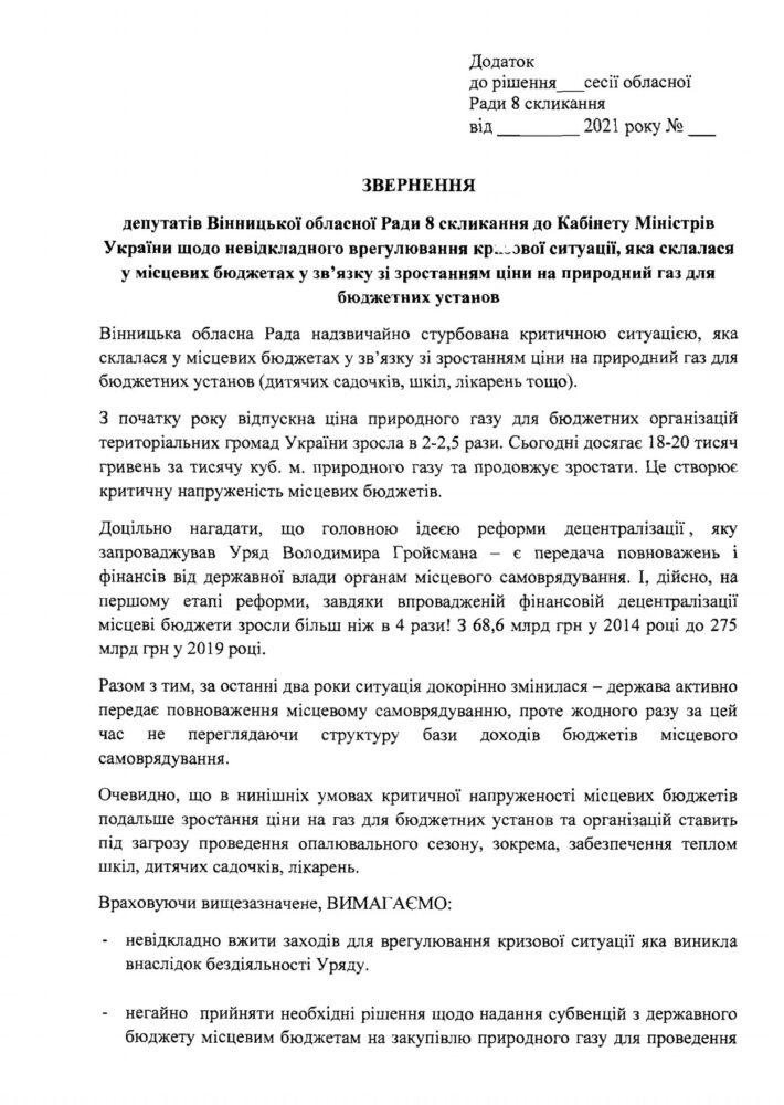 """""""Українська Стратегія Гройсмана"""" пропонує Уряду шляхи подолання газової кризи"""