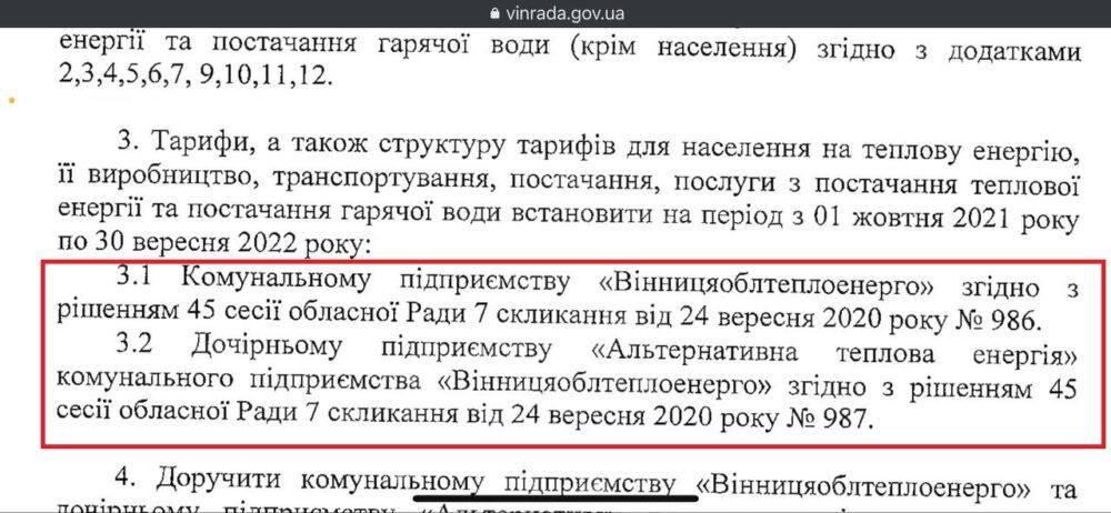 Голова партії Порошенка на Вінниччині зганьбився надавши некомпетентний коментар ЗМІ